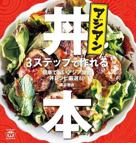アジアン 丼本 / 高谷亜由