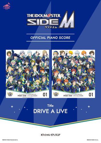[公式楽譜] DRIVE A LIVE ピアノ(ソロ)/中級 ≪アイドルマスター SideM≫ / 315ALLSTARS
