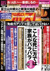 週刊ポスト (2021年6/18・25号) / 小学館
