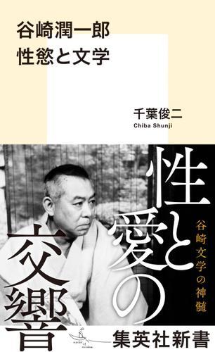 谷崎潤一郎 性慾と文学 / 千葉俊二