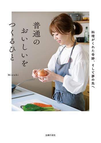 普通のおいしいをつくるひと / mizuki