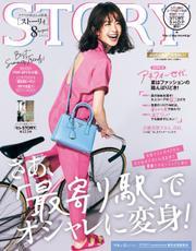 STORY(ストーリィ) (2021年8月号) / 光文社