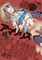 鉄血のアマリリス(1)