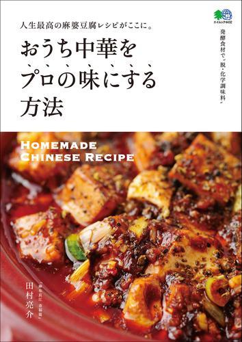 おうち中華をプロの味にする方法 / 田村亮介