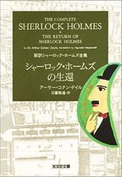 シャーロック・ホームズの生還 / アーサー・コナン・ドイル