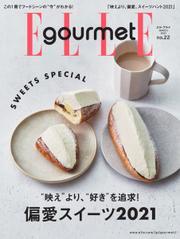 ELLE gourmet(エル・グルメ) (2021年3月号 No.22) / ハースト婦人画報社