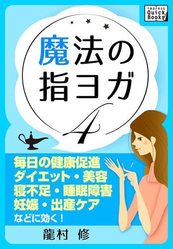 魔法の指ヨガ (4) 毎日の健康促進、ダイエット・美容、寝不足・睡眠障害、妊娠・出産ケア、などに効く! / 龍村修