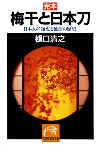 完本・梅干と日本刀――日本人の知恵と独創の歴史 / 樋口清之
