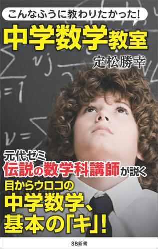こんなふうに教わりたかった!中学数学教室 / 定松勝幸