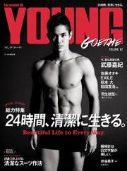 YOUNG GOETHE[ヤング・ゲーテ] VOLUME.02:GOETHE[ゲーテ]2016年4月号増刊 / 幻冬舎