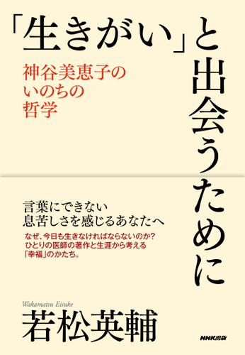 「生きがい」と出会うために 神谷美恵子のいのちの哲学 / 若松英輔