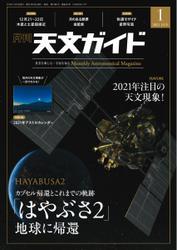 天文ガイド (2021年1月号) / 誠文堂新光社