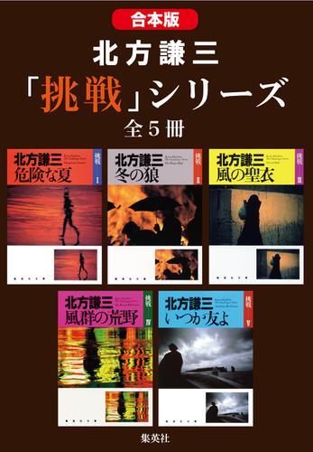 【合本版】北方謙三 「挑戦」シリーズ(全5冊) / 北方謙三