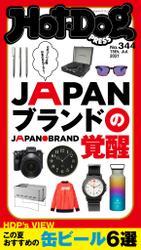 Hot-Dog PRESS (ホットドッグプレス) no.344 JAPANブランドの覚醒 / 講談社