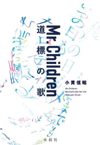 Mr.Children 道標の歌 / 小貫信昭