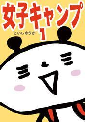 女子キャンプ1 / こいしゆうか