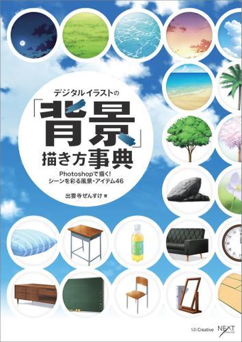 デジタルイラストの「背景」描き方事典 Photoshopで描く! シーンを彩る風景・アイテム46 / 出雲寺ぜんすけ