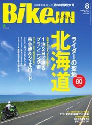 培倶人(バイクジン) (2017年8月号)