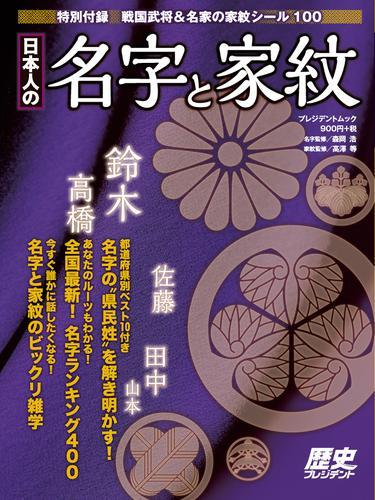 日本人の名字と家紋 / プレジデント社