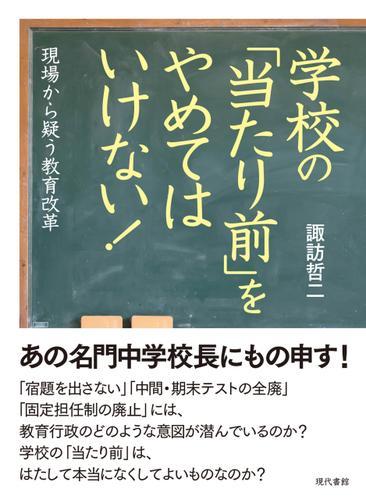 学校の「当たり前」をやめてはいけない! 現場から疑う教育改革 / 諏訪哲二