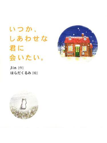 いつか、しあわせな君に会いたい。 / JIN