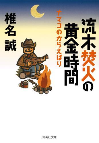 流木焚火の黄金時間 ナマコのからえばり / 椎名誠