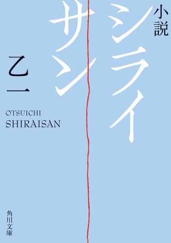 小説 シライサン / 乙一