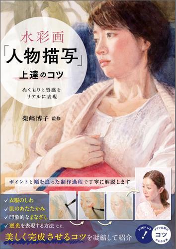水彩画「人物描写」上達のコツ ぬくもりと質感をリアルに表現 / 柴﨑博子
