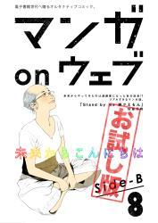マンガ on ウェブ第8号 side-B 無料お試し版〔雑誌〕