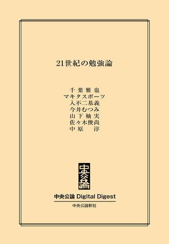 21世紀の勉強論 / 佐々木俊尚