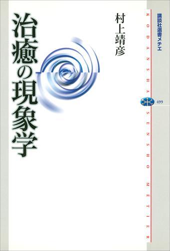 治癒の現象学 / 村上靖彦
