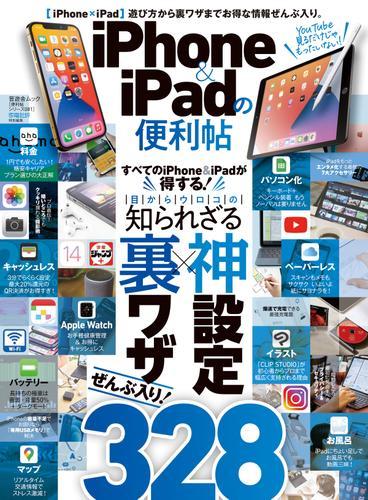 晋遊舎ムック 便利帖シリーズ081 iPhone & iPadの便利帖 / 晋遊舎