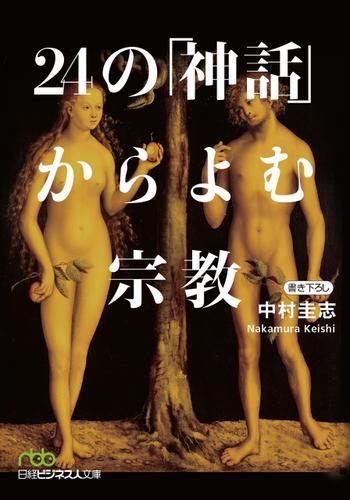 24の「神話」からよむ宗教 / 中村圭志