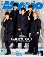 Myojo (ミョージョー) 2021年6月号【読み放題限定】 / 集英社