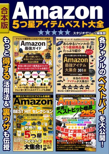 Amazon 5つ星アイテム ベスト大全【合本版】 / スタジオグリーン編集部