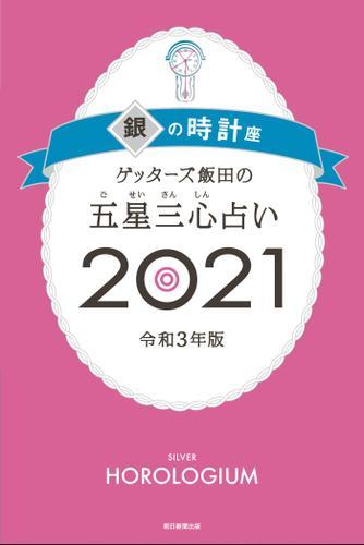 ゲッターズ飯田の五星三心占い銀の時計座2021 / ゲッターズ飯田