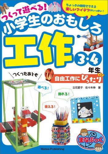 つくって遊べる!小学生のおもしろ工作 3・4年生 自由工作にぴったり / 立花愛子
