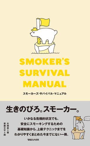 スモーカーズ・サバイバル・マニュアル / 寄藤文平