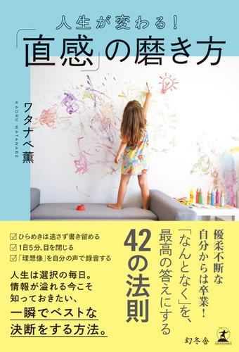 人生が変わる!「直感」の磨き方 / ワタナベ薫