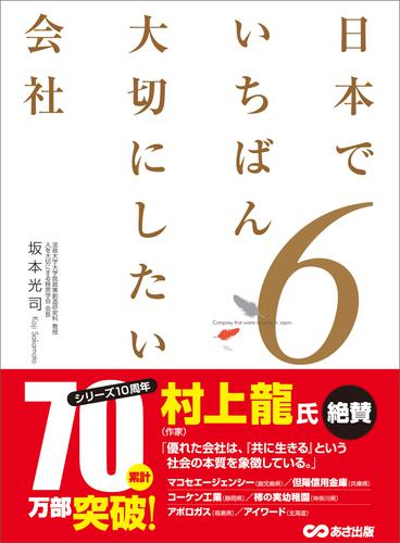 日本でいちばん大切にしたい会社6 / 坂本光司