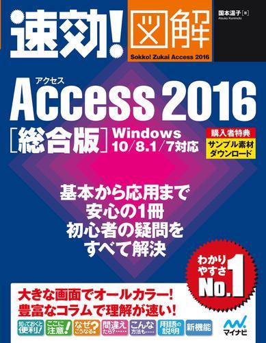 速効!図解 Access 2016 総合版 Windows 10/8.1/7対応 / 国本温子