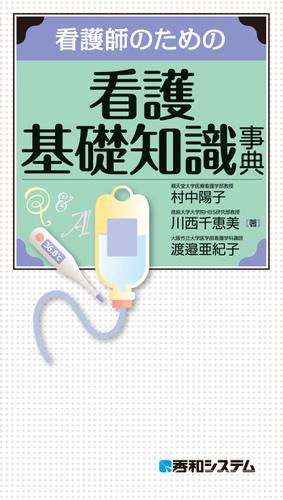 看護師のための看護基礎知識事典 / 村中陽子