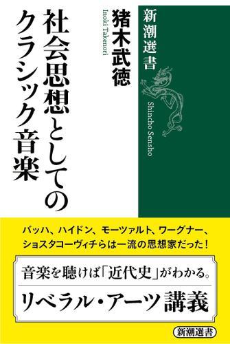 社会思想としてのクラシック音楽(新潮選書) / 猪木武徳