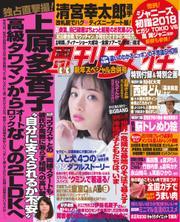 週刊女性 (2018年1/16・23号)
