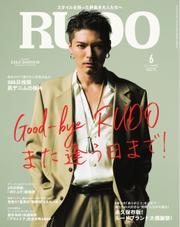 RUDO(ルード) (2018年6月号) / マガジン・マガジン