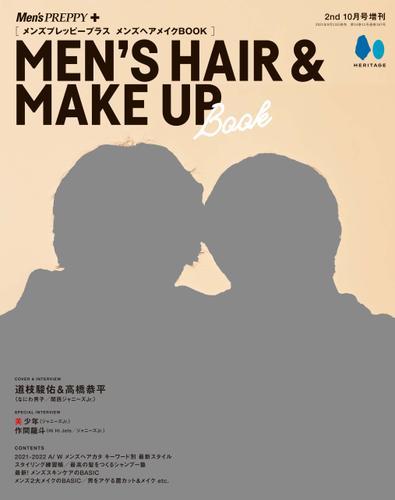 メンズプレッピープラス メンズヘアメイクBOOK / Men's PREPPY編集部