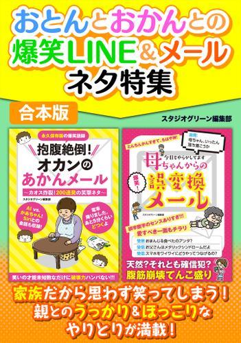 おとんとおかんとの爆笑LINE&メールネタ特集 / スタジオグリーン編集部