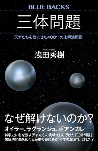 三体問題 天才たちを悩ませた400年の未解決問題 / 浅田秀樹