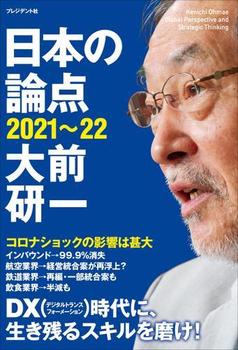日本の論点2021~22 / 大前研一