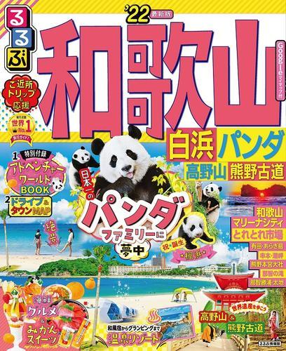 るるぶ和歌山 白浜 パンダ 高野山 熊野古道'22 / JTBパブリッシング